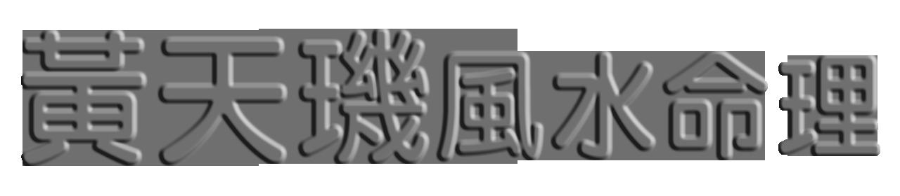 黃天璣師傅預約電話:6817 6688,黃大仙解簽、擇日、改名、八字算命、睇掌面相、風水、流年,洞悉天機.準確無比